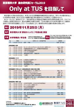 「東京理科大学総合研究院フォーラム2019」を開催(11/25)
