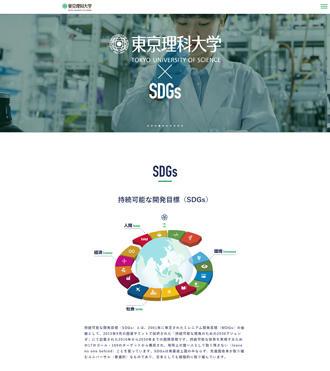 東京理科大学×SDGs 特設WEBサイトを公開