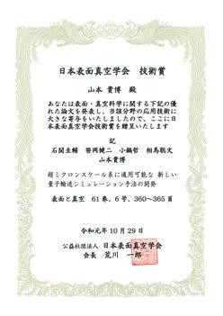本学大学院生及び教員らが日本表面真空学会において、日本表面真空学会 技術賞を受賞