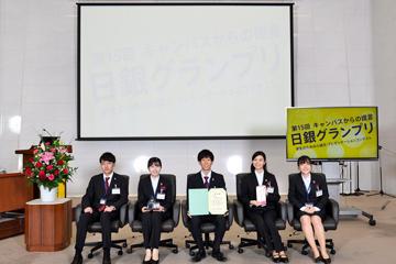 本学学生らが日本銀行主催「第15回日銀グランプリ」にて優秀賞を受賞
