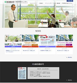 教育開発センターWEBサイトをリニューアル