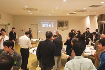 理工学研究科農理工学際連携コースが、「星空ゼミ」を開催(10/25・開催報告)