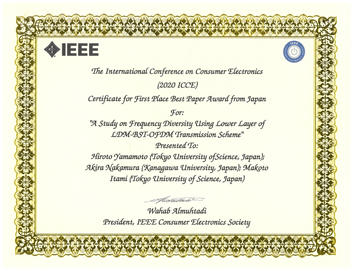 本学教員及び大学院生がICCE 2020において、Best Paper Award from Japan及びIEEE CE East Joint Japan Chapter ICCE Young Science Paper Awardを受賞