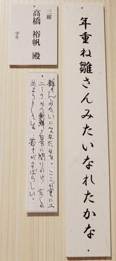 本学学生が「第三十六回 吉德ひな祭俳句賞」〈一般の部〉において「三席」に入選