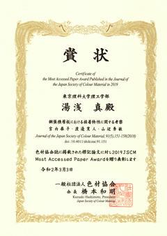 本学教員が「色材協会の2019 JSCM Most Accessed Paper Award」を受賞