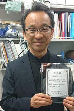 本学教員が日本化学会において、学術賞を受賞