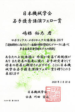 本学大学院生らが日本機械学会若手優秀講演フェロー賞を受賞_01