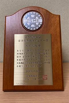 本学大学院生らが日本機械学会若手優秀講演フェロー賞を受賞_02