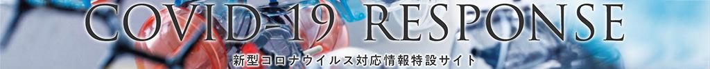 新型コロナウイルス対応情報特設サイト
