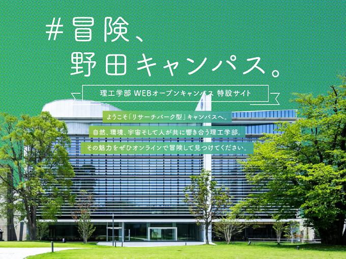 ライブ 埼玉 工業 キャンパス 大学
