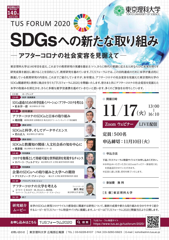 TUSフォーラム2020(11/17) LIVE配信 ~アフターコロナの社会変容を見据えた東京理科大学のSDGs関連研究と教育~