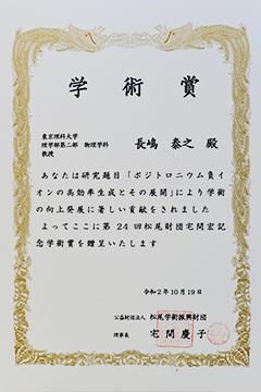 本学教員が松尾財団宅間宏記念学術賞を受賞
