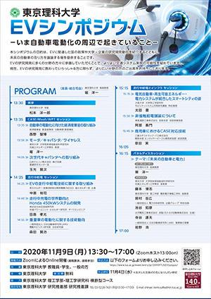 東京理科大学「EVシンポジウム」を開催(11/9)