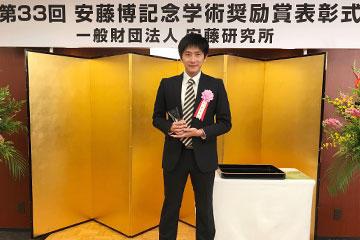 本学教員が第33回安藤博記念学術奨励賞を受賞