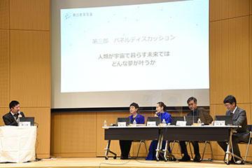 朝日教育会議2020「世界に誇る日本の宇宙研究 ~宇宙の探求からビジネスまで~」(10/17・開催報告)_07