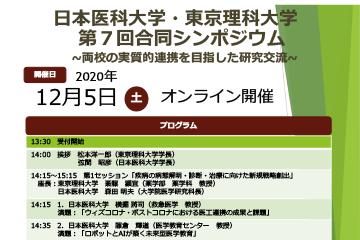 理科 合格 発表 大学 東京