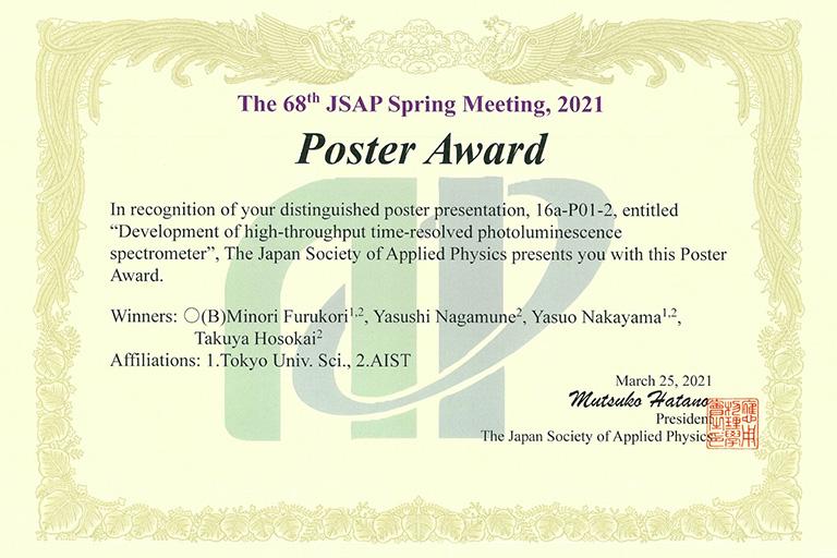 本学学生が第68回応用物理学会春季学術講演会においてPoster Awardを受賞