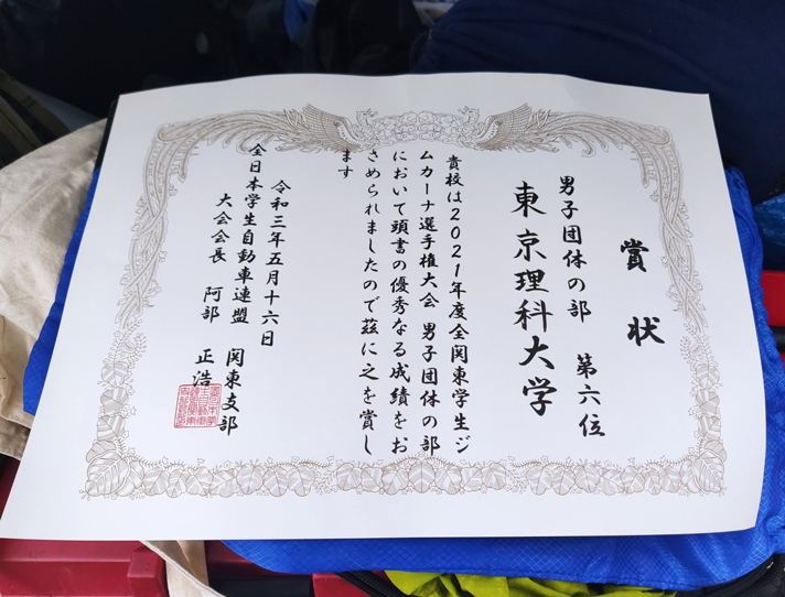 本学 学生団体「東京理科大学自動車部」が全関東学生ジムカーナ選手権で6位入賞しました。