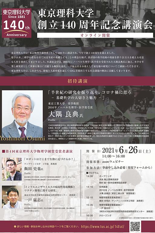 創立140周年記念講演会をオンライン配信で開催します(6/26)