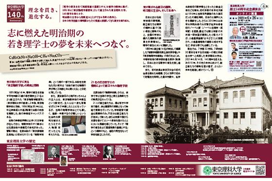 創立140周年記念広告を日経ビジネスに掲載