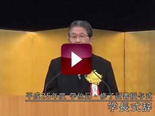 President_graduation2014_CF.jpg