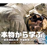 【募集】宇宙教育プログラム(講義:9月24日及び体験実習(CANSAT実習)報告会:10月1日)の聴講者募集について
