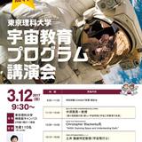 宇宙教育プログラム(講演:3月12日実施分)の聴講者募集について