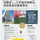 保護者のための大学進学説明会・高校教員対象説明会 in 名古屋を開催(3/19)