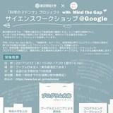 「科学のマドンナ」プロジェクトwith Mind the Gap―サイエンスワークショップ@Google申込受付を開始(3/22開催)