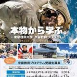 宇宙教育プログラム(特別講演会:6月11日及びオープニングセッション&講演:6月25日)の聴講者募集について