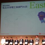 日本留学アワーズ 大学理工系部門にて本学が4年連続4度目の受賞