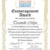 本学学生が第6回 全国学生英語プレゼンテーションコンテスト 個人の部において奨励賞を受賞
