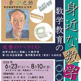 本学近代科学資料館が東京新聞「親子でぶらり!学べるスポット」のコーナーで紹介