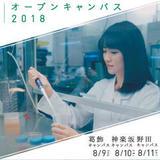 オープンキャンパス(神楽坂キャンパス) 事前申込を開始