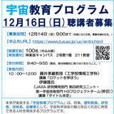 【募集】宇宙教育プログラム(講義:12月16日及び12月23日)の聴講者募集について