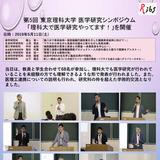 第5回 東京理科大学 医学研究シンポジウム 「理科大で医学研究やってます!」開催 (5/11・開催報告)