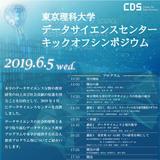 データサイエンスセンター キックオフシンポジウムを開催(6/5)