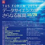 TUSフォーラム2019を開催(10/28)