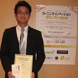 本学院生がマイクロラーニングコンソーシアムにおいて、ラーニングイノベーショングランプリ2019奨励賞を受賞