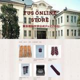 東京理科大学公式グッズ販売サイトを開設