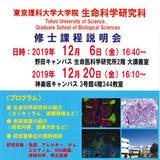 生命科学研究科修士課程説明会を開催(12/6, 12/20)