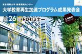 「東京理科大学2019年度大学教育再生加速プログラム成果発表会(第26回FDセミナー)」の開催について