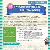 2020年度公開講座開催のお知らせ 「東京理科大学 坊っちゃん講座」(9/19)