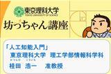 【開催報告】第7回坊っちゃん講座「人工知能入門」(1/23)