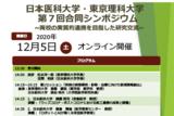 第7回 日本医科大学・東京理科大学合同シンポジウムを開催 (12/5 開催報告)
