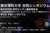 【参加者募集】第2回宇宙シンポジウム & 総合研究院 研究センター最終報告会