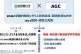 東京理科大学とAGC、社会連携講座「無機・非晶質材料創成学研究講座」を新設