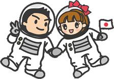 東京理科大学坊っちゃんとマドンナちゃん宇宙服バージョン